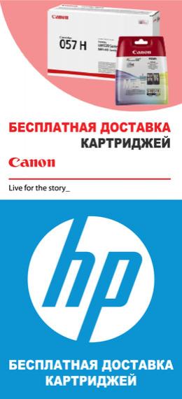 Купить картриджи CANON и HP с бесплатной доставкой