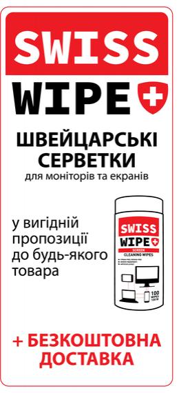 Безкоштовна доставка замовлень з серветками SWISSWIPE по Україні