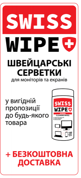 Безкоштовна доставка замовлень з серветками SWISSWIPE