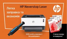HP Neverstop + 3 Пачки офісного паперу + Безкоштовна доставка