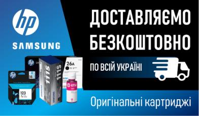 Бесплатная доставка Картриджей HP и SAMSUNG по всей Украине