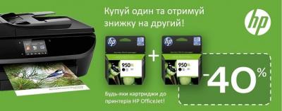АКЦІЯ! -40% на кожен другий акційний картридж для OfficeJet !