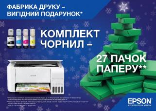 Новогодняя Акция! Фабрики печати EPSON с подарками и бесплатной доставкой.