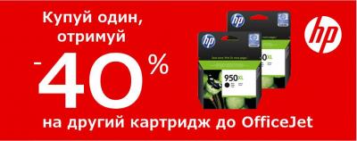 АКЦІЯ! -40% на кожен другий акційний картридж для OfficeJet у замовленні.