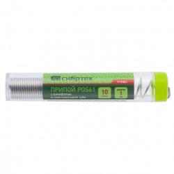 Припій з каніфоллю, D 1 мм, 10 г, POS61, в пластмасовій тубі,  Сибртех (MIRI913361)
