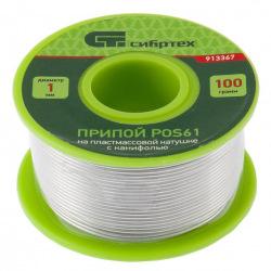 Припій з каніфоллю, D 1 мм, 100 г, POS61, в пластмасовій катушці,  Сибртех (MIRI913367)