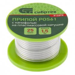Припій з каніфоллю, D 1.5 мм, 25 г, POS61, на пластмасовій котушці,  СИБРТЕХ (MIRI913372)