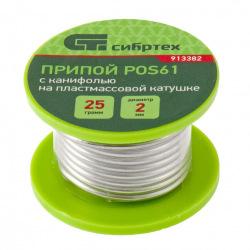Припій з каніфоллю, D 2 мм, 25 г, POS61, на пластмасовій котушці,  СИБРТЕХ (MIRI913382)