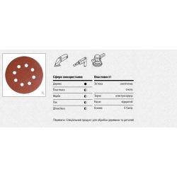 Шліфувальний круг Klingspor (липучка) O125мм P60 з отворами PS18EK (270337)