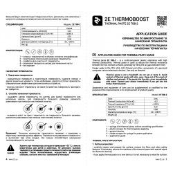 Термопаста 2Е THERMOBOOST PROFI TB8-2, (8.3 W/m-K), 2 гр, сіра (2E-TB8-2)