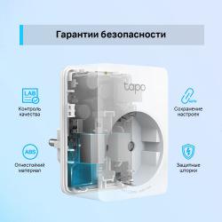 Смарт-розетка TP-LINK Tapo P100 4 шт/пак (TAPO-P100-4-PACK)