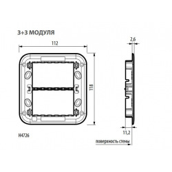 Супорт Bticino Axolute для рамки на 3 + 3 модуля, фиксация на винтах (H4726)