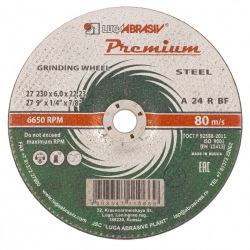 Круг зачистний по металу 230х6.0х22 мм, ПРЕМІУМ (Луга) (MIRI73426)