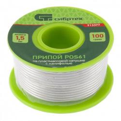 Припій з каніфоллю, D 1.5 мм, 100 г, POS61, на пластмасовій котушці, Сибртех (MIRI913377)
