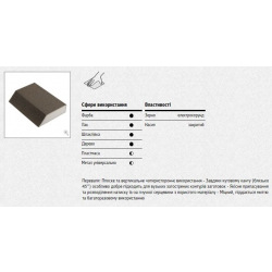 Шліфувальний еластичний брусок Klingspor 125X89X25 Р80 SK 700A, 4-стор. Насипка. Кутовий кант-45 градусів (337847)