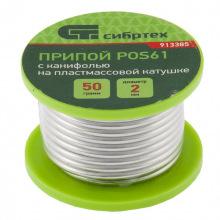 Припій з каніфоллю, D 2 мм, 50 г, POS61, в пластмасовій катушці,  Сибртех (MIRI913385)