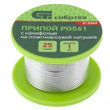 Припій з каніфоллю, D 1 мм, 25 г, POS61, на пластмасовій котушці,  Сибртех (MIRI913362)