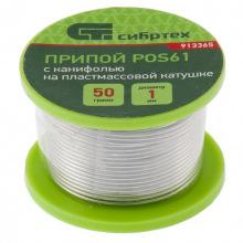 Припій з каніфоллю, D 1 мм, 50 г, POS61, на пластмасовій котушці,  СИБРТЕХ (MIRI913365)
