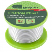 Припій з каніфоллю, D 1.5 мм, 50 г, POS61, в пластмасовій катушці,  Сибртех (MIRI913375)
