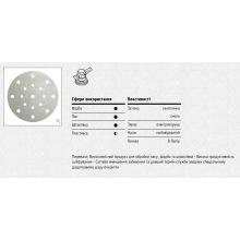 Шліфувальний круг Klingspor (липучка) O125мм P150 з отворами PS73BWK (307101)