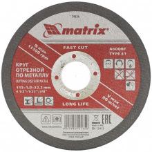Диск відрізний по металу 115х1.0х22.2 мм,  MTX (MIRI743269)