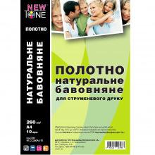 Холст А4, 10л для Печати на Принтере NEWTONE натуральный хлопковый, 260Г/м (NT.CC260A4.10)