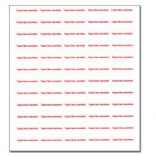 Лейба сервисная гарантийная для тонерного картриджа WWM 60 наклеек размером 10мм х 20м (L.LJSRVGR01)