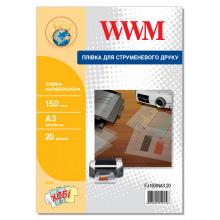 Плівка для принтерів WWM напівпрозора 150мкм, А3, 20л (FJ150INА3.20)