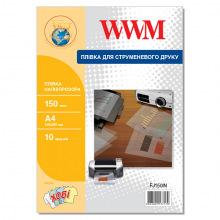 Плівка для Принтера WWM напівпрозора 150мкм, А4, 10л (FJ150IN)