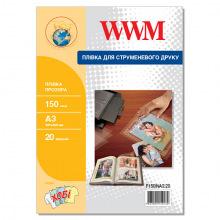Плівка для принтерів WWM прозора 150мкм, А3, 20л (F150INА3.20)