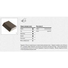 Шлифовальный эластичный брусок Klingspor 125X89X25 Р120 SK 700A, 4-стор. насыпка. угловой кант-45 градусов (331019)