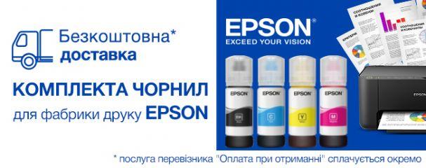 Бесплатная доставка от 4 шт чернила Epson