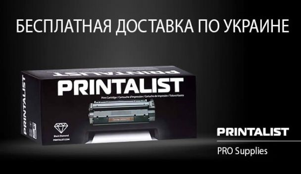 Бесплатная доставка картриджей PRINTALIST по всей Украине
