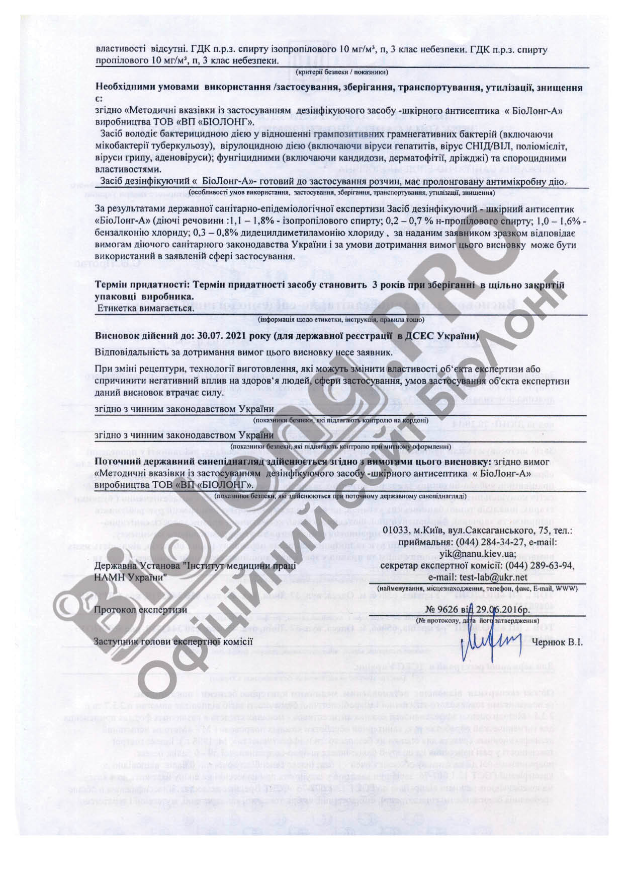 Сертификат СЕС Биолонг-1