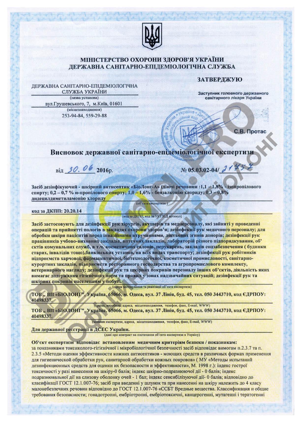 Сертификат СЕС Биолонг