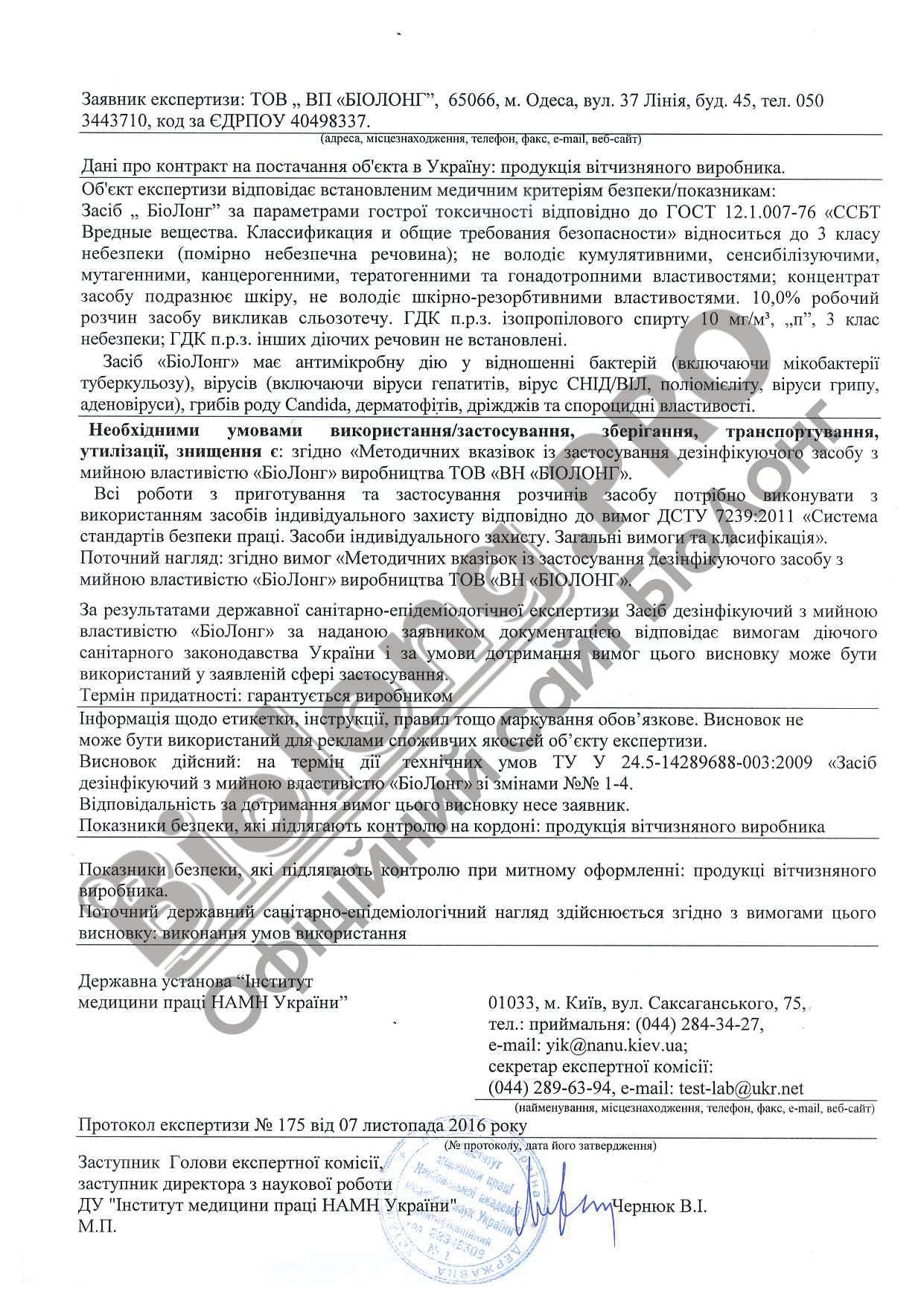 Сертификат СЕС Биолонг - ЗДМВ -1