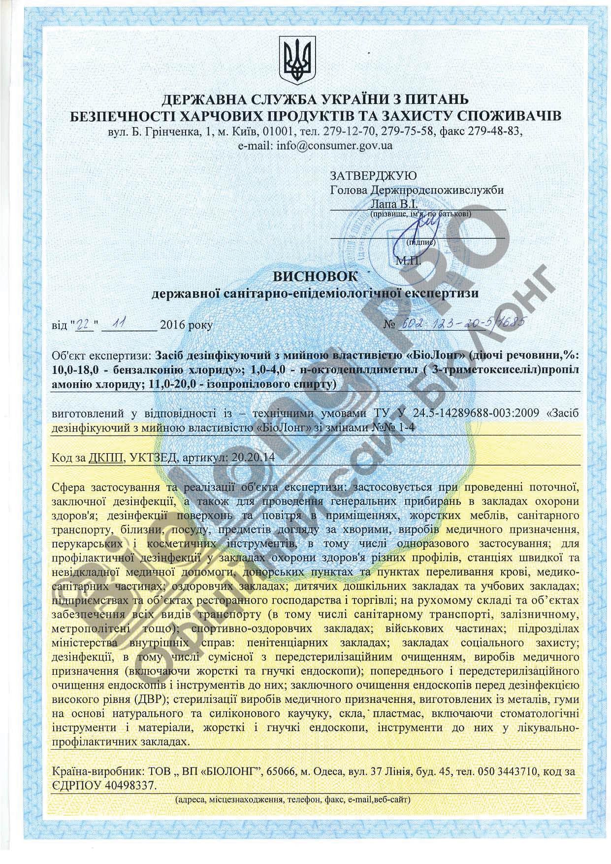 Сертификат СЕС Биолонг ЗДМВ